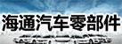 河南海通汽车零部件有限公司