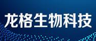 陕西龙格生物科技有限公司