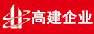 郑州高建企业管理咨询有限公司