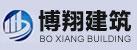 河南博翔建筑劳务有限公司