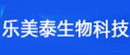 河南乐美泰生物科技有限公司