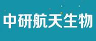 郑州中研航天生物科技有限公司