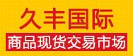 湖南久丰国际商品现货交易市场有限公司河南营业部