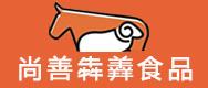 河南尚善犇羴食品有限公司