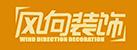 郑州风向装饰有限公司