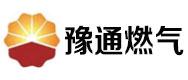 河南豫通燃气有限公司
