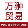 河南省万翀贸易有限责任公司
