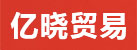 河南亿晓贸易有限责任公司
