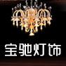 郑州市郑东新区宝驰灯饰商行