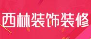 郑州西林装饰工程有限公司