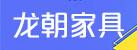 深圳龙朝家具有限公司郑州分公司