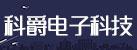 河南科爵电子科技有限公司