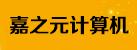 郑州嘉之元计算机科技有限公司