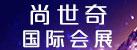北京尚世奇国际会展有限公司