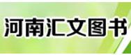 河南省汇文图书发行有限公司