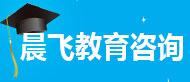 郑州晨飞教育咨询有限公司