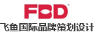 郑州飞鱼品牌策划有限公司