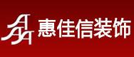 北京惠佳信建筑装饰工程有限公司郑州分公司