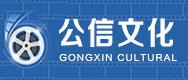 河南公信文化传播有限公司