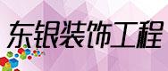 河南省东银装饰工程有限公司