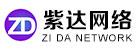 河南紫达网络技术有限公司