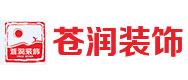 郑州苍润装饰有限公司