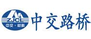 河南省中交路桥工程材料有限公司