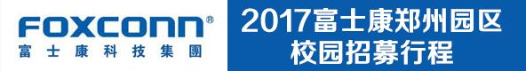 富士康科技集团总部周边事业群(郑州厂区)