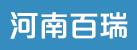 河南百瑞工程造价咨询有限公司