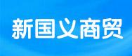郑州新国义商贸有限公司