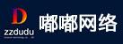郑州嘟嘟网络技术有限公司