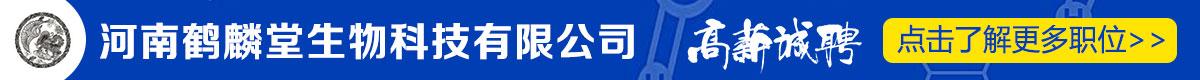河南鹤麟堂生物科技有限公司
