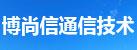 河南博尚信通信技术有限公司