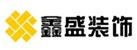 河南鑫盛装饰工程有限公司