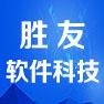 郑州胜友软件科技有限公司