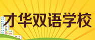鹿邑县才华双语学校
