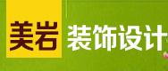 河南美岩装饰设计工程有限公司