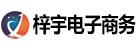 郑州梓宇电子商务有限公司