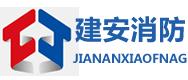河南建安科技消防工程有限公司