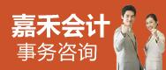 郑州嘉禾会计事务咨询有限公司