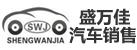 河南盛万佳汽车销售有限公司