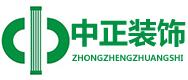 郑州市中正设计装饰工程有限公司