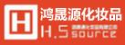 河南鸿晟源化妆品有限公司