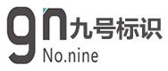 河南省九号标识设计制作有限公司