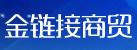 河南金链接商贸有限公司