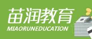 郑州苗润教育信息咨询有限公司