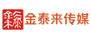河南金泰来文化传媒有限公司