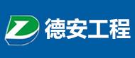 河南德安工程技术有限公司