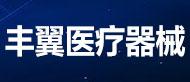 郑州市丰翼医疗器械有限公司