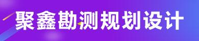 河南省聚鑫勘测规划设计有限公司